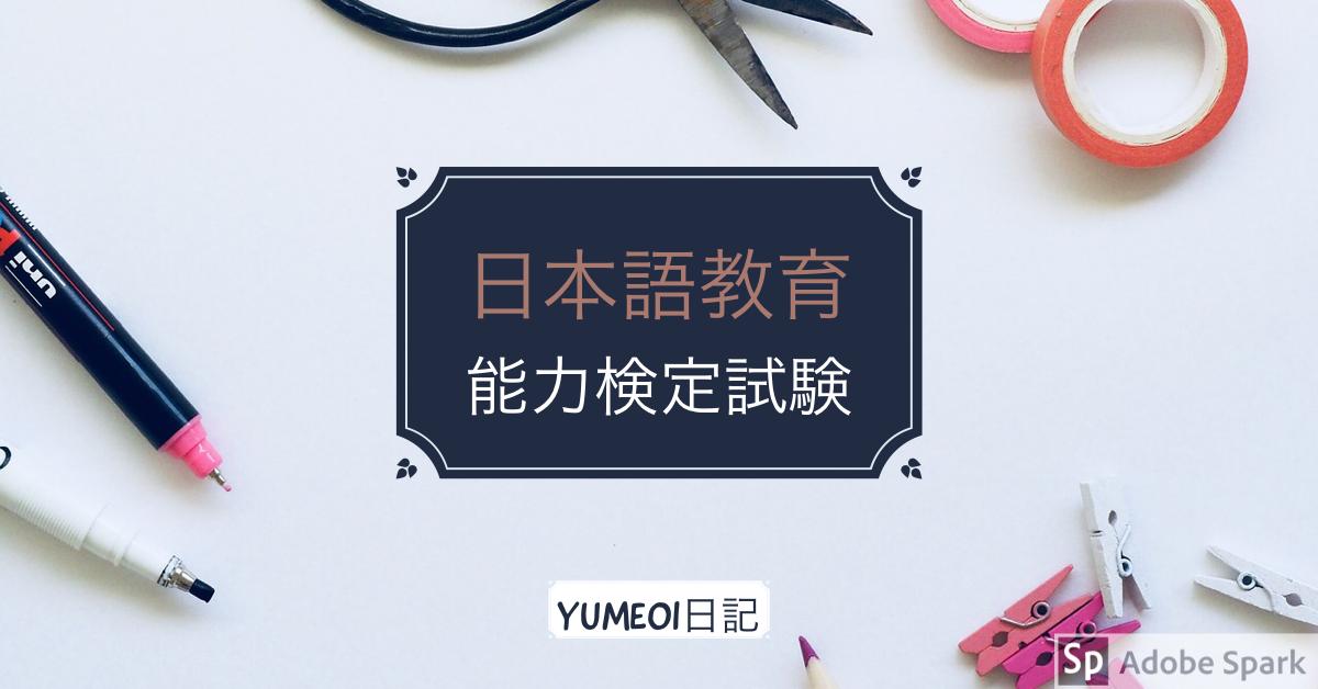 日本語教育能力検定試験